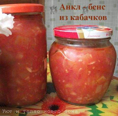 ankl bens iz kabachkov s pomidorami na zimu