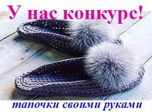 banner konkurs tapochki