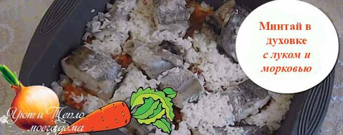 mintaj v duhovke s lukom i morkov'ju