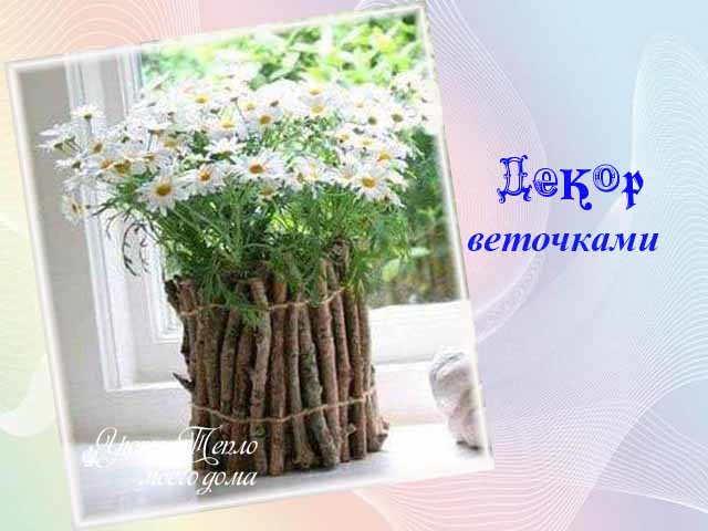 dekor vetochkami