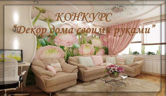 konkurs dekor doma