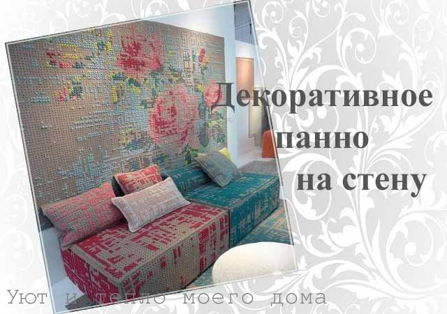 dekorativnoe panno na stenu