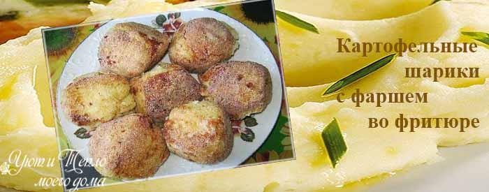 kartofel'nye shariki