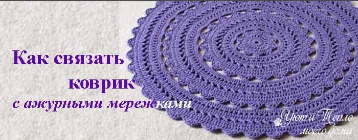 kak-svyazat-kovrik-iz-trikotazhnoj-pryazhi