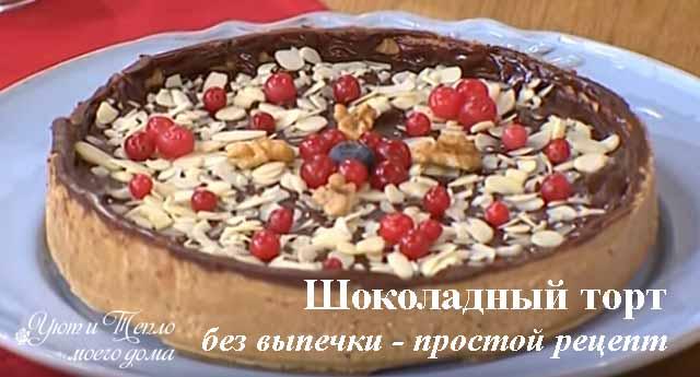 prostoj shokoladnyj tort bez vypechki