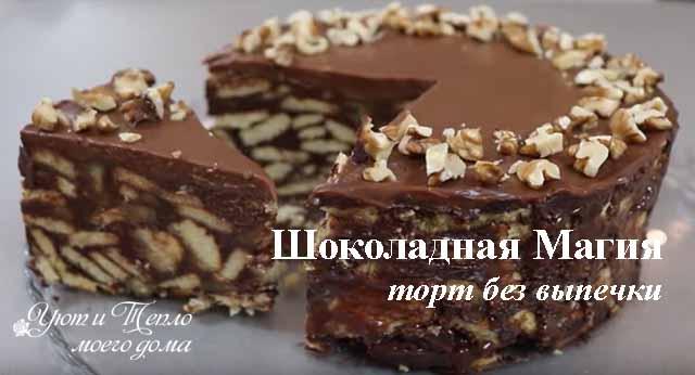 shokoladnaya magiya