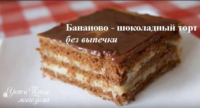 shokoladno-bananovyj tort