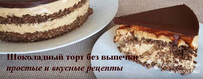 shokoladnyj tort bez vypechki prostye i vkusnye reczepty