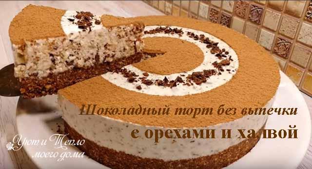tort s orehami i halvoj bez vypechki