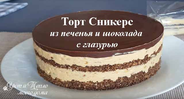 tort snikers iz pechenya i shokolada.