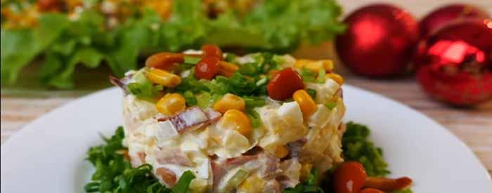 salat novij god