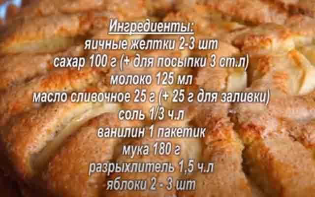 ingredienty dlya piroga s yablokami na bystruyu ruku