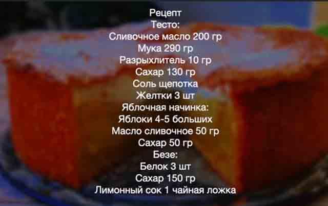 recept pyshnogo piroga s yablokami