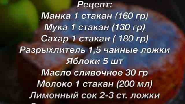 recept yablochnogo piroga s mankoj