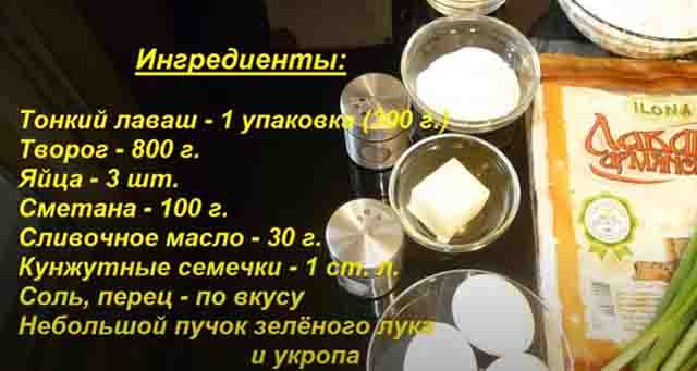 ingredienty dlya nachinki k lavashu