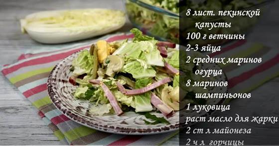 ingredienty dlya salata s pekinkoj