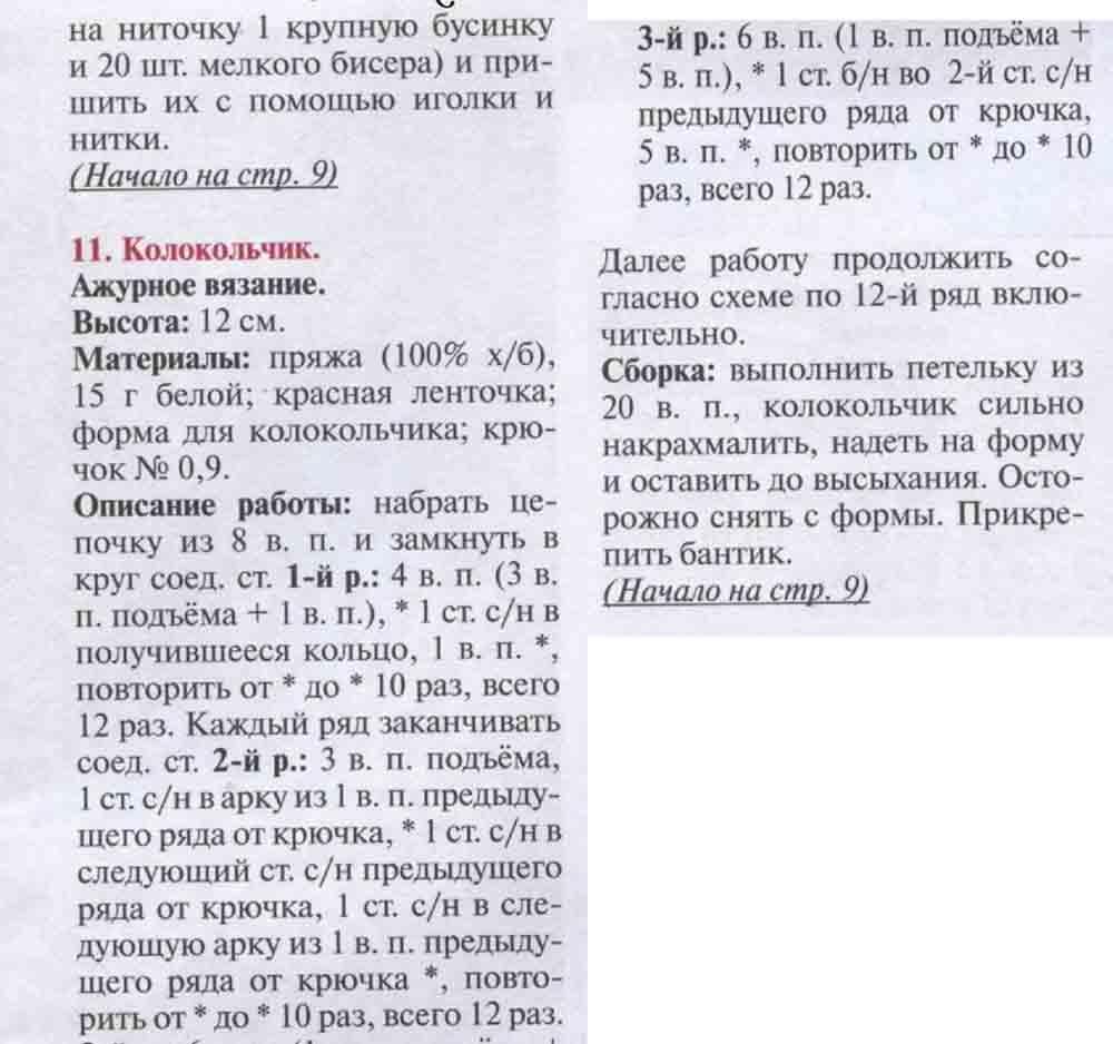 opisanie-vyazaniya-kolokolchika-11