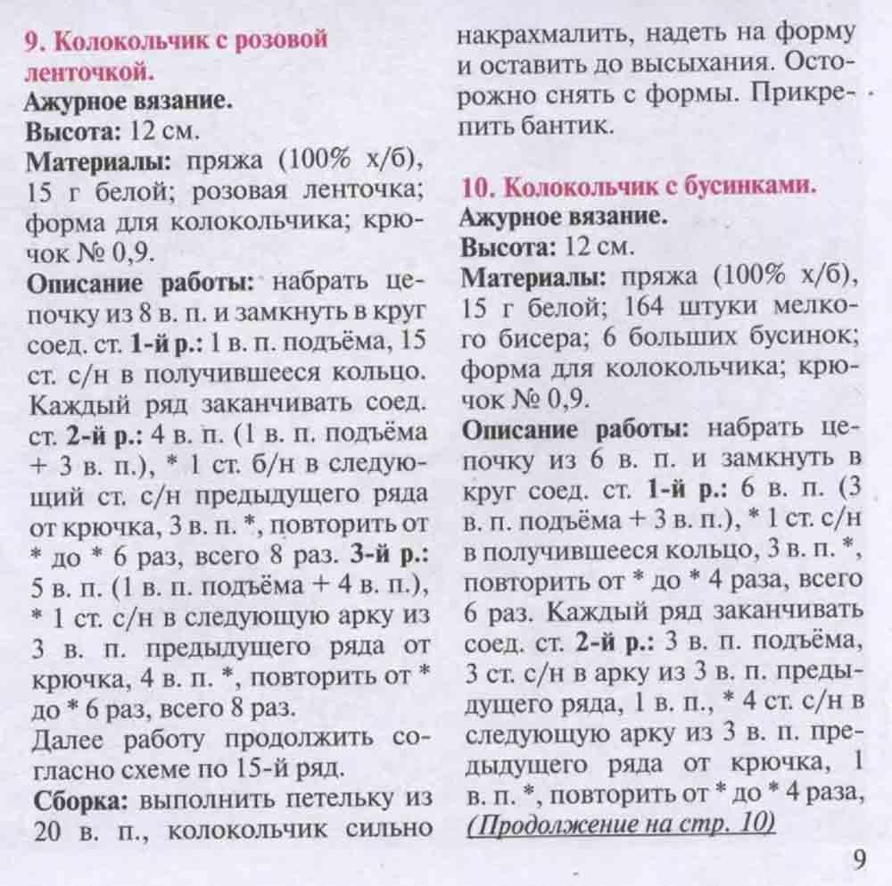 opisanie-vyazaniya-kolokolchikov-9