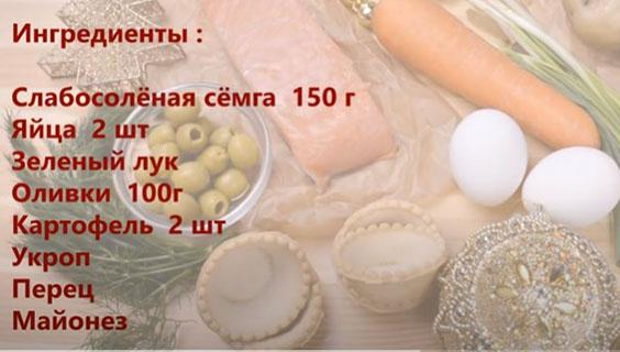 spisok produktov dlya salata s krasnoj ryboj